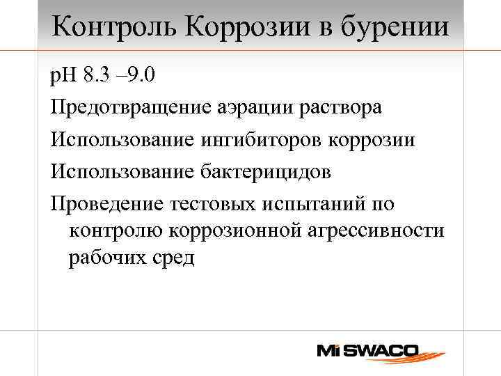 Контроль Коррозии в бурении р. Н 8. 3 – 9. 0 Предотвращение аэрации раствора
