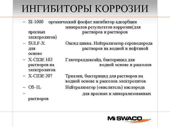 ИНГИБИТОРЫ КОРРОЗИИ – SI-1000 органический фосфат ингибитор адсорбции минералов результатов коррозии(для пресных растворов и