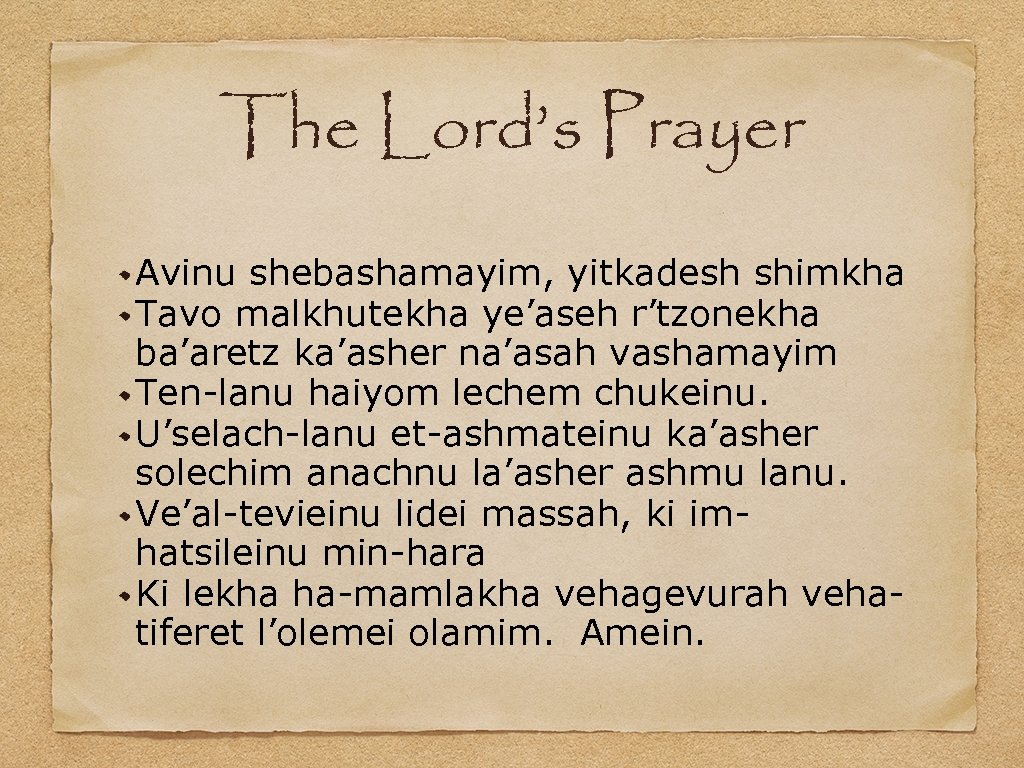 The Lord's Prayer Avinu shebashamayim, yitkadesh shimkha Tavo malkhutekha ye'aseh r'tzonekha ba'aretz ka'asher na'asah