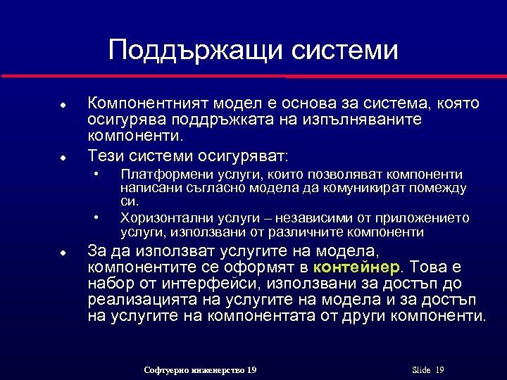 Поддържащи системи l l Компонентният модел е основа за система, която осигурява поддръжката на