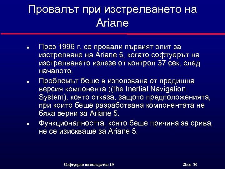 Провалът при изстрелването на Ariane l l l През 1996 г. се провали първият