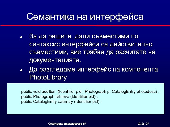 Семантика на интерфейса l l За да решите, дали съвместими по синтаксис интерфейси са