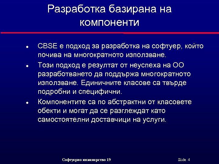 Разработка базирана на компоненти l l l CBSE е подход за разработка на софтуер,