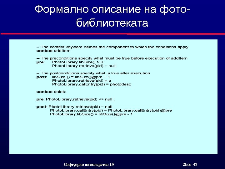Формално описание на фотобиблиотеката Софтуерно инженерство 19 Slide 43