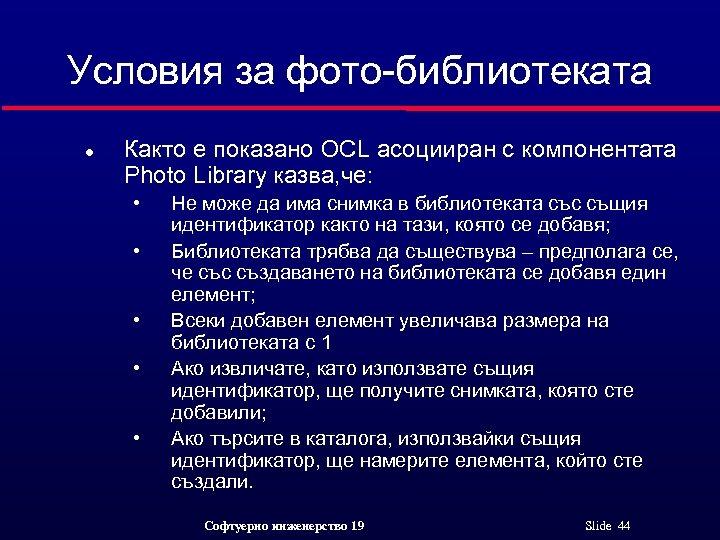Условия за фото-библиотеката l Както е показано OCL асоцииран с компонентата Photo Library казва,