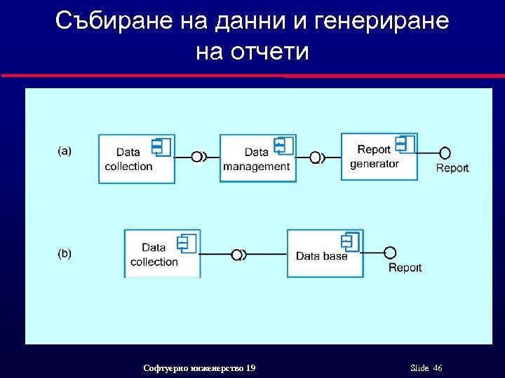 Събиране на данни и генериране на отчети Софтуерно инженерство 19 Slide 46