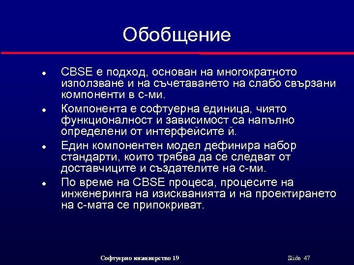 Обобщение l l CBSE е подход, основан на многократното използване и на съчетаването на