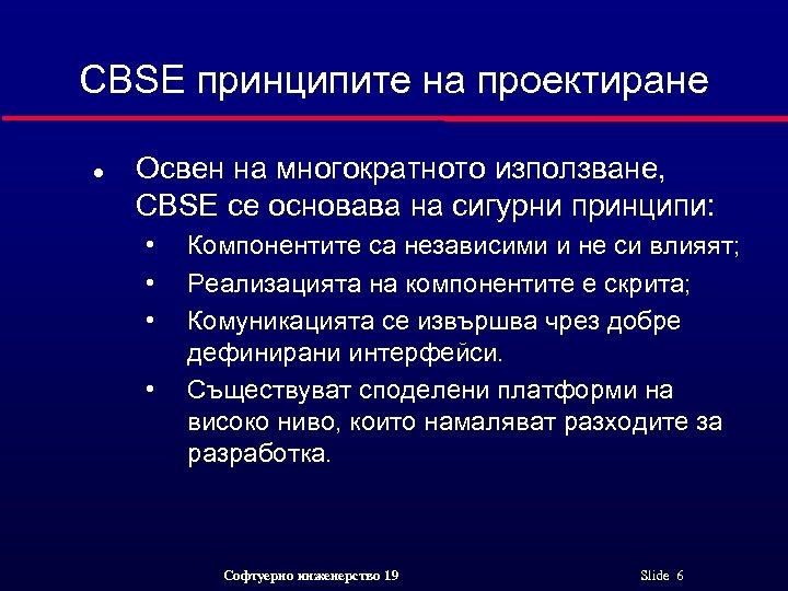 CBSE принципите на проектиране l Освен на многократното използване, CBSE се основава на сигурни