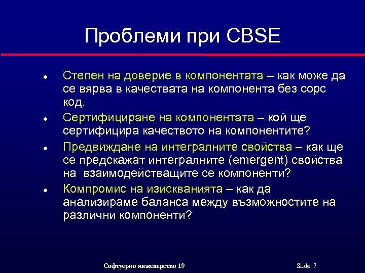 Проблеми при CBSE l l Степен на доверие в компонентата – как може да