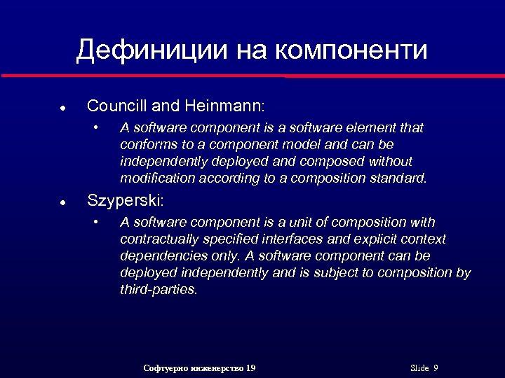 Дефиниции на компоненти l Councill and Heinmann: • l A software component is a