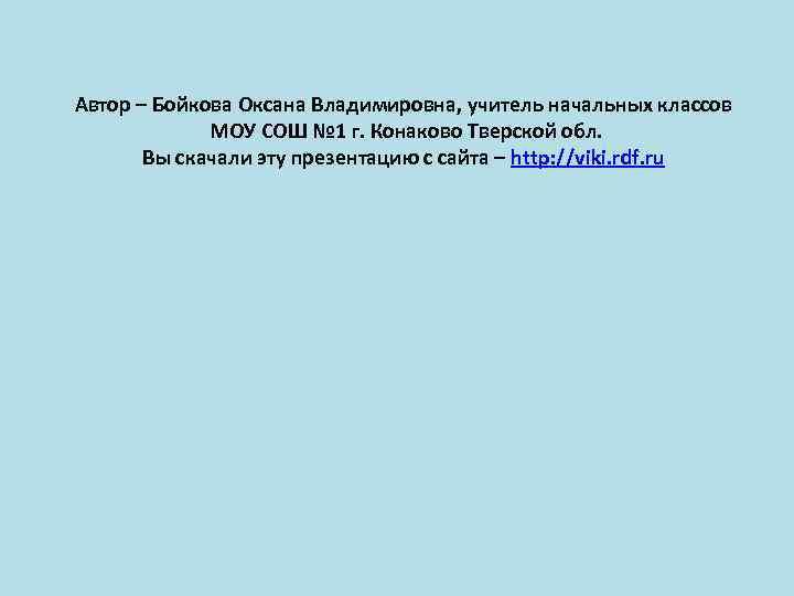 Автор – Бойкова Оксана Владимировна, учитель начальных классов МОУ СОШ № 1 г. Конаково