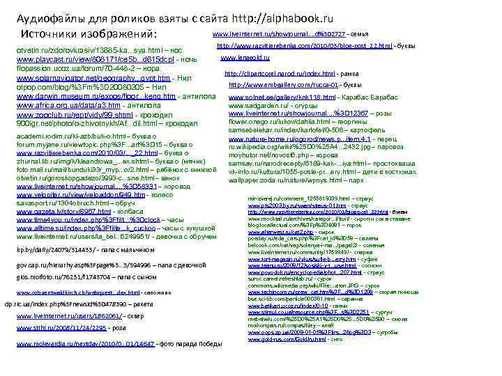 Аудиофайлы для роликов взяты с сайта http: //alphabook. ru www. liveinternet. ru/showjournal. . d%3