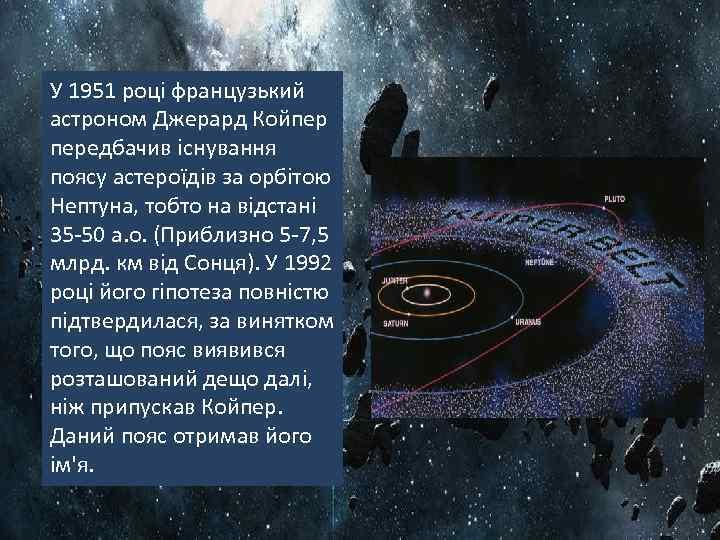 У 1951 році французький астроном Джерард Койпер передбачив існування поясу астероїдів за орбітою Нептуна,