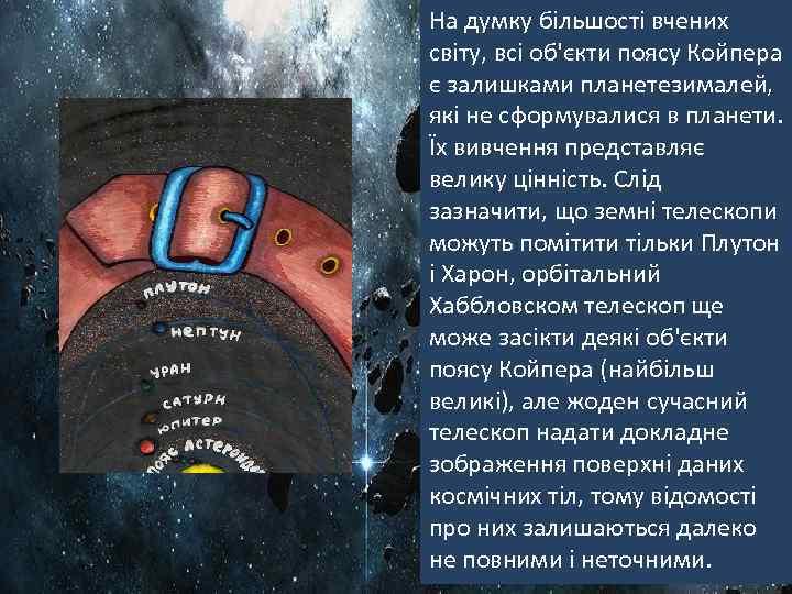 На думку більшості вчених світу, всі об'єкти поясу Койпера є залишками планетезималей, які не