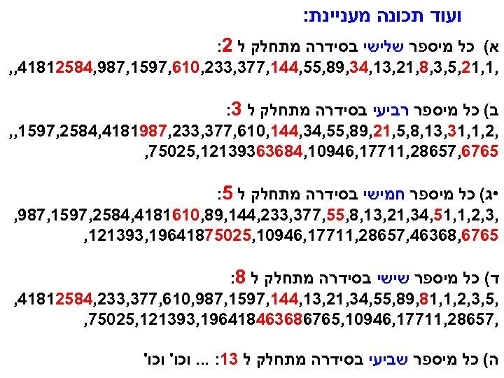 ועוד תכונה מעניינת: א( כל מיספר שלישי בסידרה מתחלק ל 2: , 1,