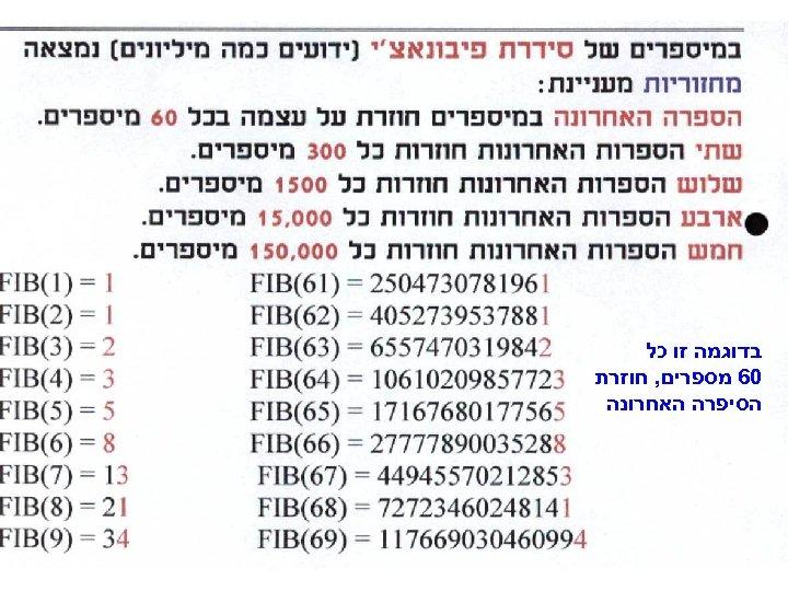 בדוגמה זו כל 06 מספרים, חוזרת הסיפרה האחרונה