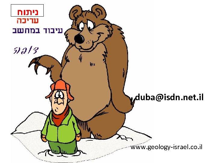 ניתוח duba@isdn. net. il www. geology-israel. co. il