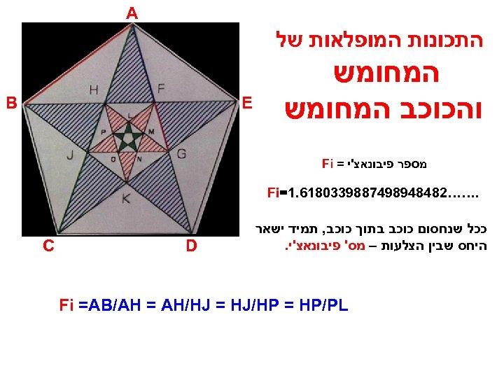 A התכונות המופלאות של המחומש והכוכב המחומש B E מספר פיבונאצ'י = Fi
