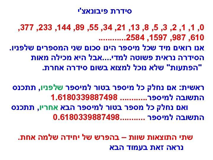 סידרת פיבונאצ'י 0, 1, 1, 2, 3, 5, 8, 31, 12, 43, 55,