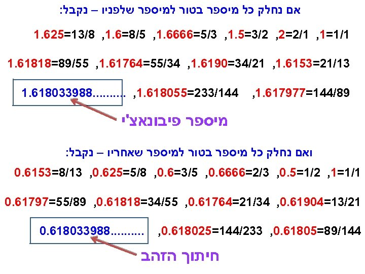 אם נחלק כל מיספר בטור למיספר שלפניו – נקבל: 1/1=1, 1/2=2, 2/3=5. 1,