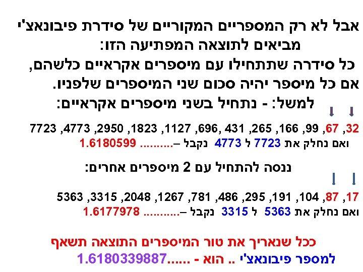 אבל לא רק המספריים המקוריים של סידרת פיבונאצ'י מביאים לתוצאה המפתיעה הזו: כל