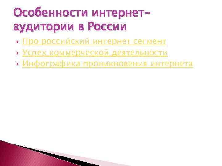 Особенности интернетаудитории в России Про российский интернет сегмент Успех коммерческой деятельности Инфографика проникновения интернета
