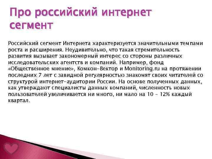 Про российский интернет сегмент Российский сегмент Интернета характеризуется значительными темпами роста и расширения. Неудивительно,