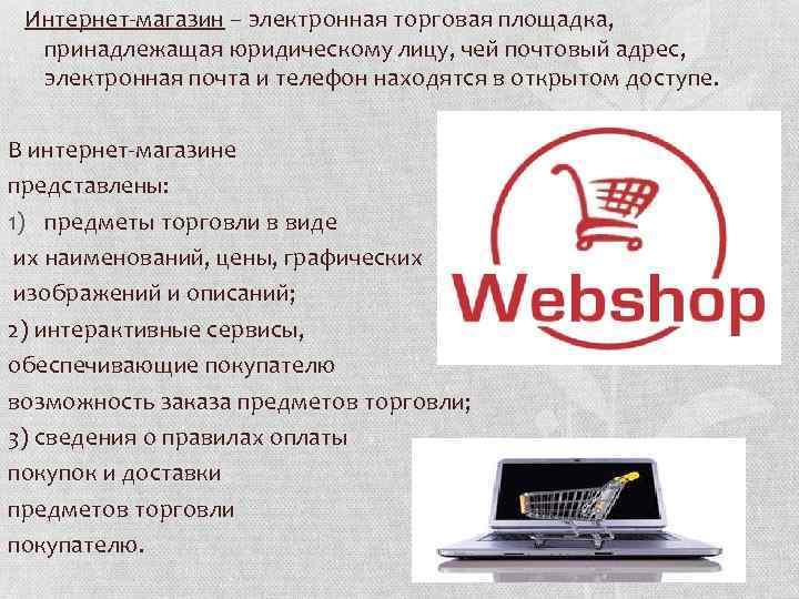 Сеть Магазинов Электронный Адрес