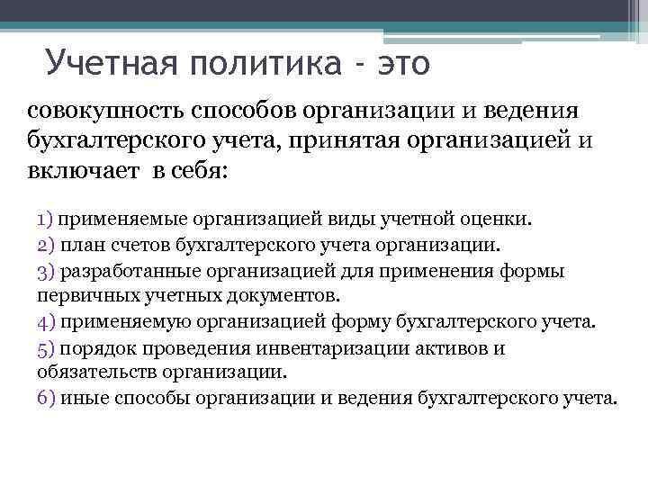 УЧЕТНАЯ ПОЛИТИКА 2016 БЮДЖЕТНОЕ КАЗЕННОЕ УЧРЕЖДЕНИЕ СКАЧАТЬ БЕСПЛАТНО