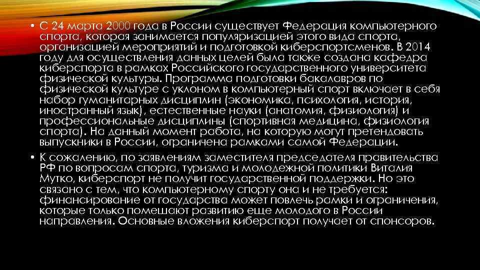 • С 24 марта 2000 года в России существует Федерация компьютерного спорта, которая