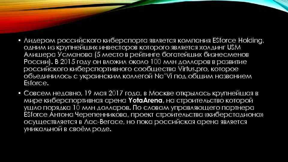 • Лидером российского киберспорта является компания ESforce Holding, одним из крупнейших инвесторов которого