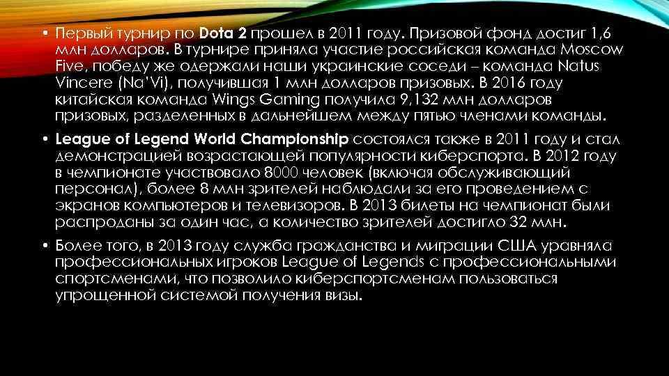 • Первый турнир по Dota 2 прошел в 2011 году. Призовой фонд достиг