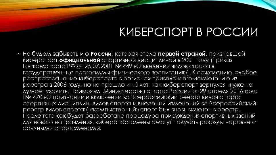 КИБЕРСПОРТ В РОССИИ • Не будем забывать и о России, которая стала первой страной,