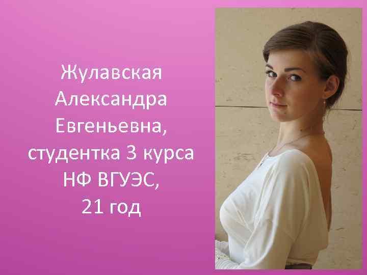 Жулавская Александра Евгеньевна, студентка 3 курса НФ ВГУЭС, 21 год