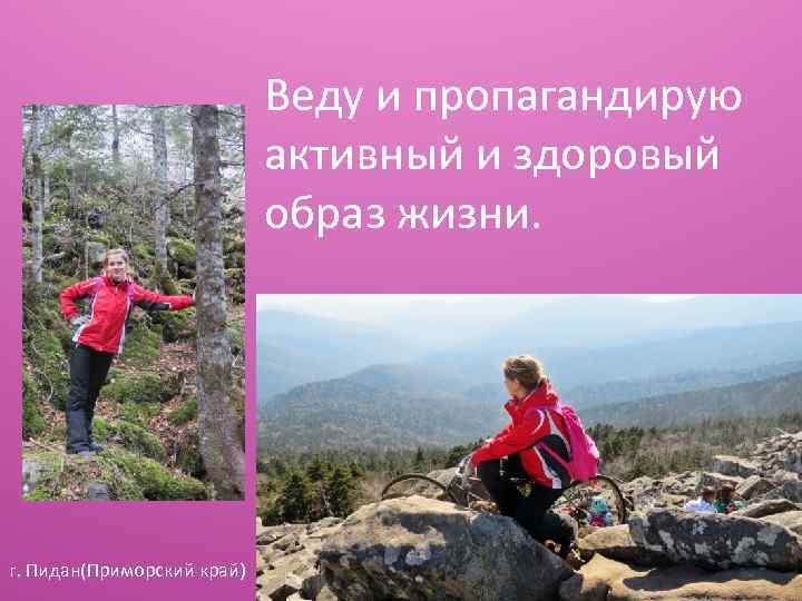 Веду и пропагандирую активный и здоровый образ жизни. г. Пидан(Приморский край)