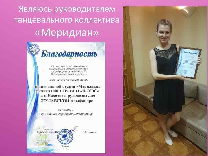 Являюсь руководителем танцевального коллектива «Меридиан»