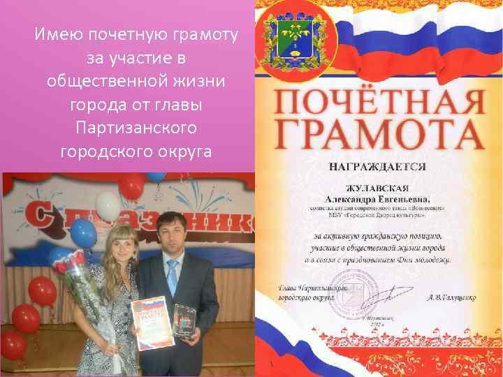 Имею почетную грамоту за участие в общественной жизни города от главы Партизанского городского округа