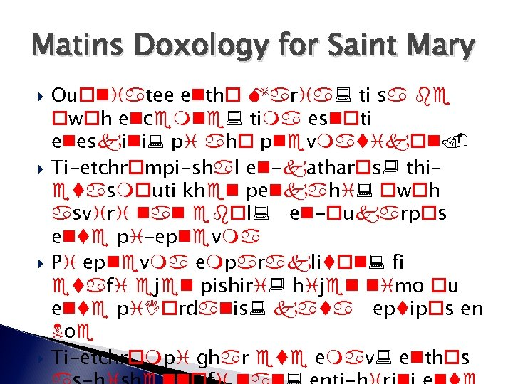 Matins Doxology for Saint Mary Ouoniatee entho Maria: ti sa be owoh encemne: tima