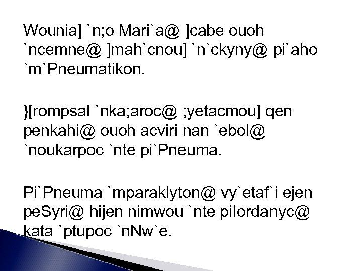 Wounia] `n; o Mari`a@ ]cabe ouoh `ncemne@ ]mah`cnou] `n`ckyny@ pi`aho `m`Pneumatikon. }[rompsal `nka; aroc@