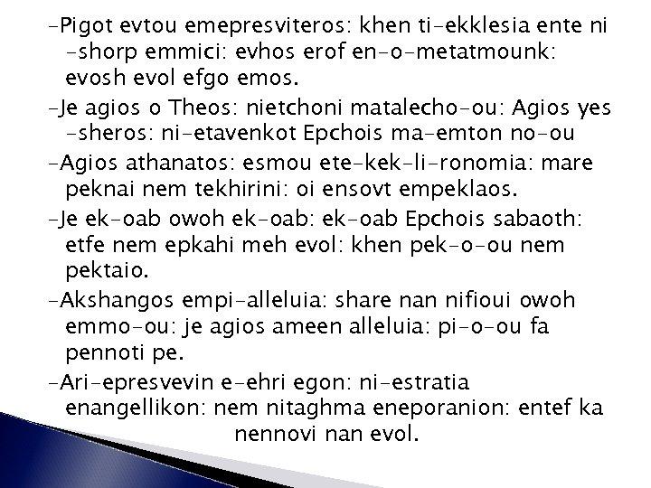 -Pigot evtou emepresviteros: khen ti-ekklesia ente ni -shorp emmici: evhos erof en-o-metatmounk: evosh evol