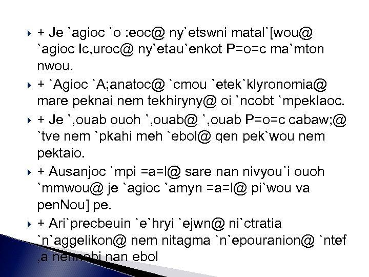 + Je `agioc `o : eoc@ ny`etswni matal`[wou@ `agioc Ic, uroc@ ny`etau`enkot P=o=c