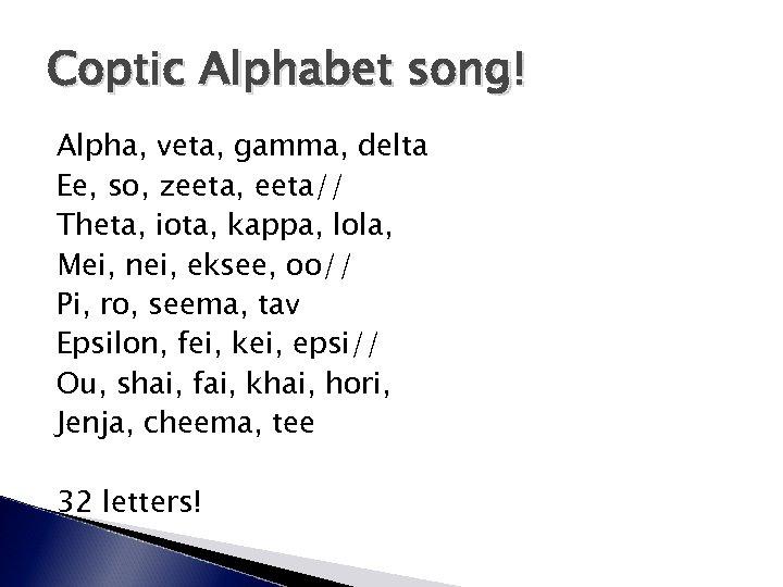 Coptic Alphabet song! Alpha, veta, gamma, delta Ee, so, zeeta, eeta// Theta, iota, kappa,