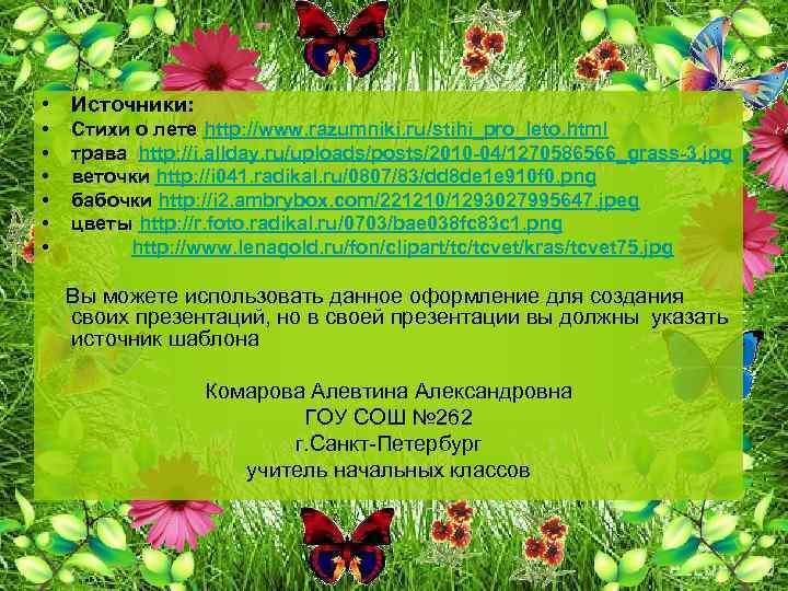 • Источники: • • • Стихи о лете http: //www. razumniki. ru/stihi_pro_leto. html
