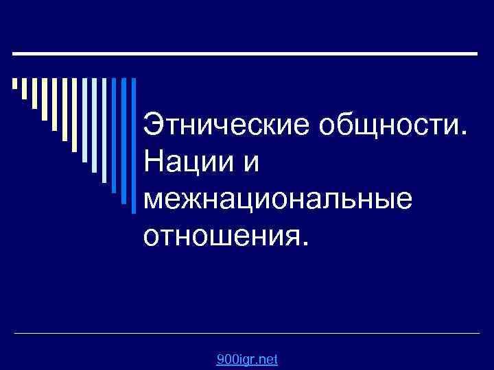 Этнические общности. Нации и межнациональные отношения. 900 igr. net