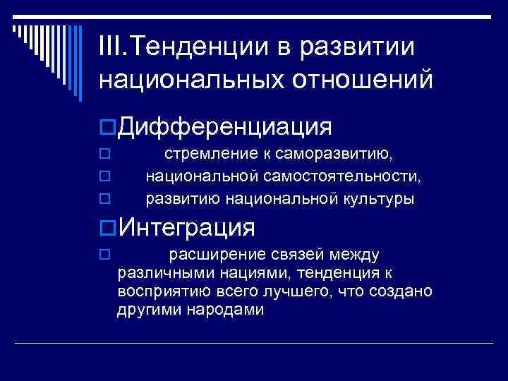 III. Тенденции в развитии национальных отношений o. Дифференциация o o o стремление к саморазвитию,