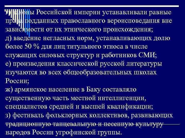г) законы Российской империи устанавливали равные права подданных православного вероисповедания вне зависимости от их
