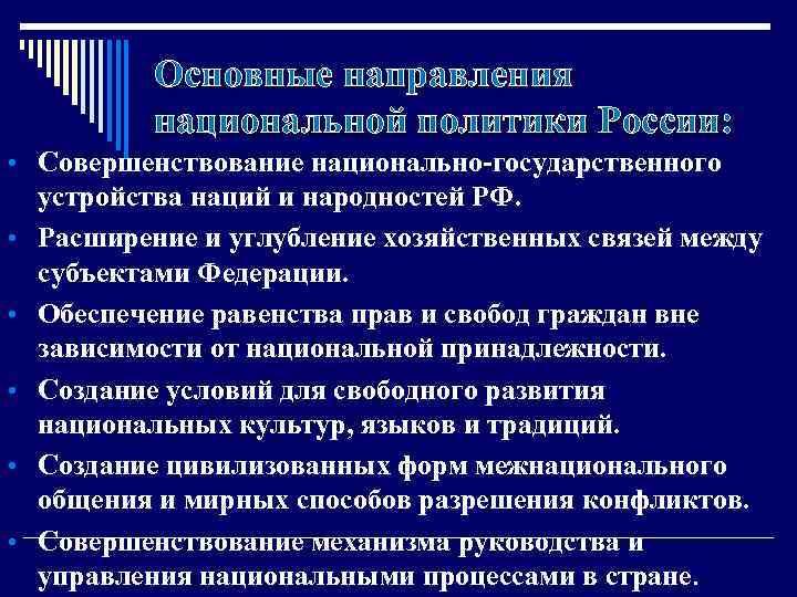 Основные направления национальной политики России: • Совершенствование национально-государственного • • • устройства наций и