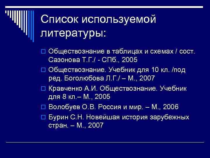 Список используемой литературы: o Обществознание в таблицах и схемах / сост. o o Сазонова