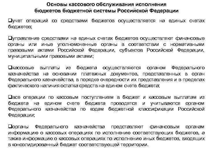 Основы кассового обслуживания исполнения бюджетов бюджетной системы Российской Федерации qучет операций со средствами бюджетов