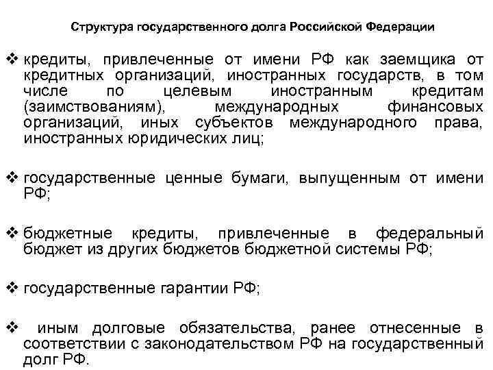 Структура государственного долга Российской Федерации v кредиты, привлеченные от имени РФ как заемщика от
